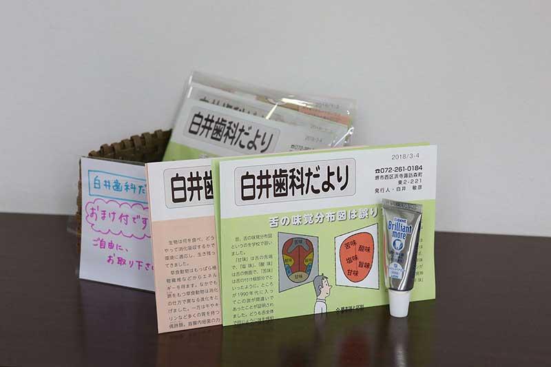 白井歯科は堺市西区の歯医者さんです