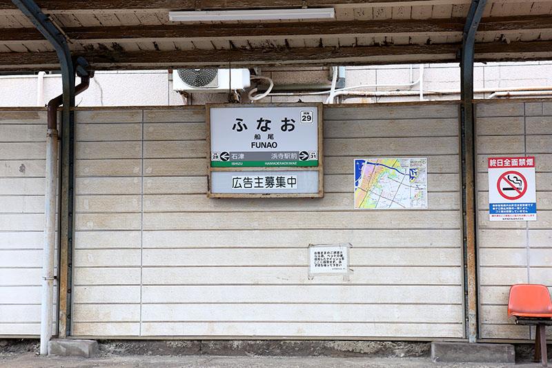 阪堺電鉄:船尾駅より徒歩7 分