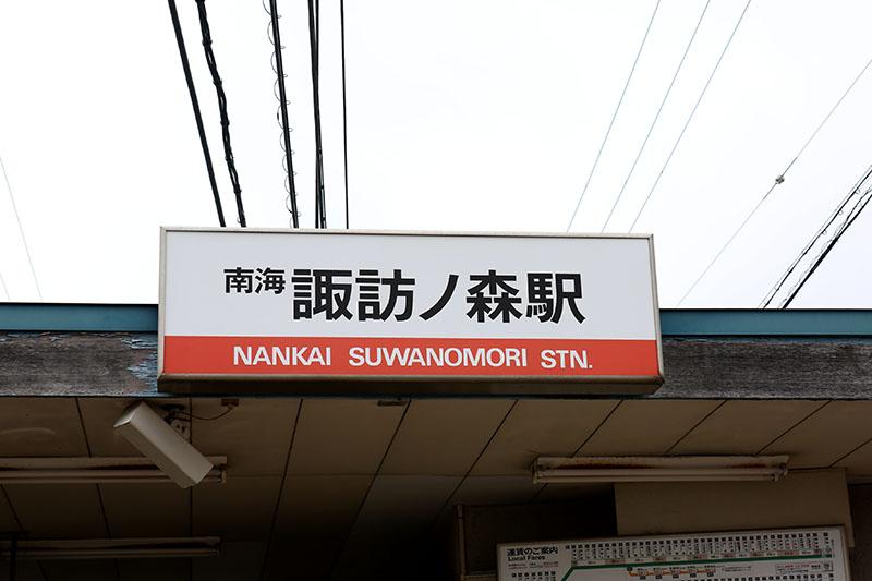 南海電鉄:諏訪ノ森駅より徒歩10分